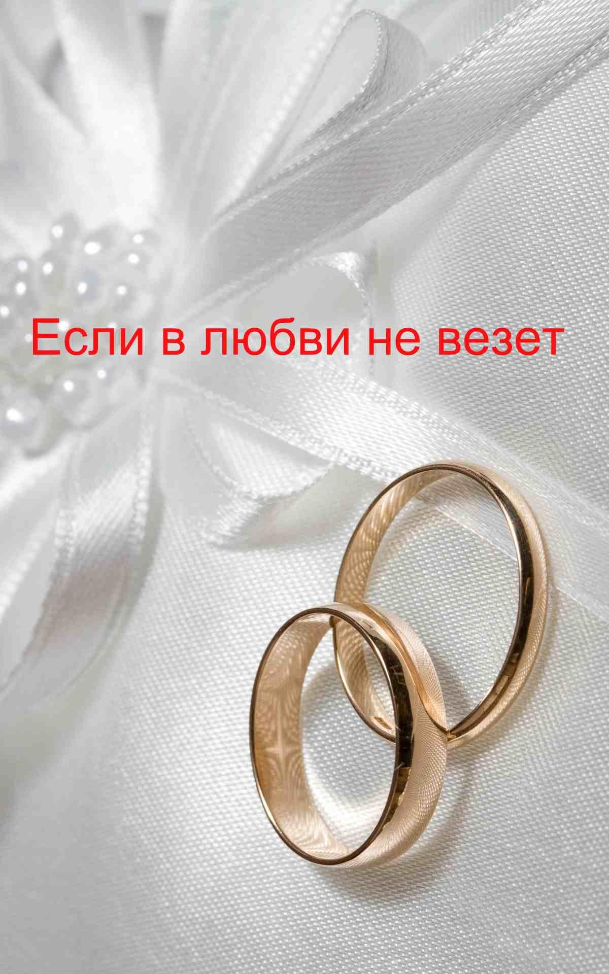 Если в любви не везет
