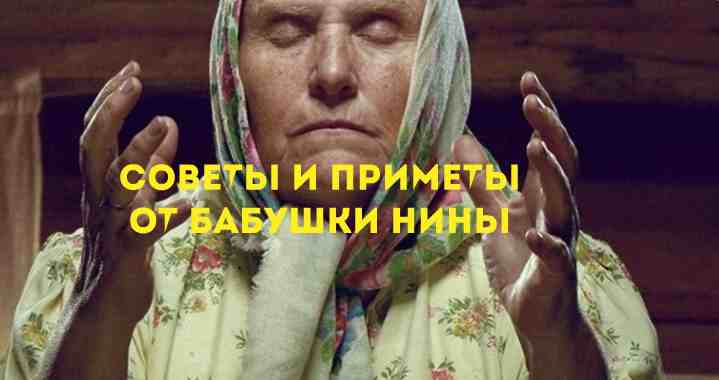 Советы и приметы от бабушки Нины