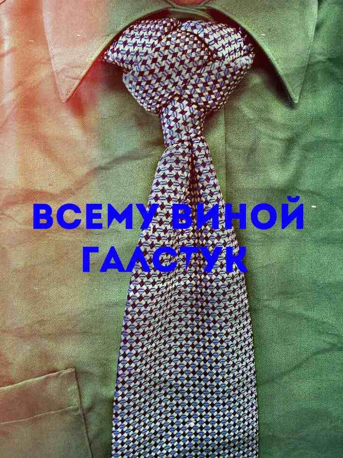 всему виной галстук